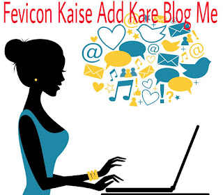 Blog-Website-Me-Fevicon-Kaise-Add-Karte-Hai