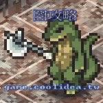 蜥蜴人-斧