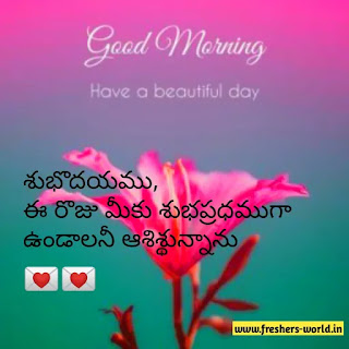 good morning images in telugu || good morning images in telugu hd||