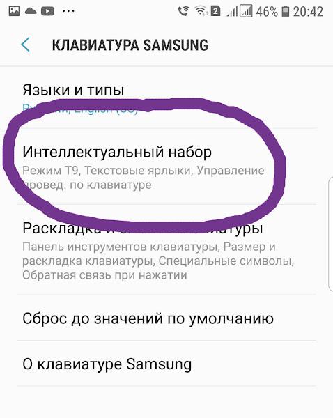 Как отключить T9 на телефоне Samsung
