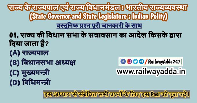 राज्य के राज्यपाल एवं राज्य विधानमंडल : भारतीय राज्यव्यवस्था (State Governor and State Legislature : Indian Polity) (Part-2)