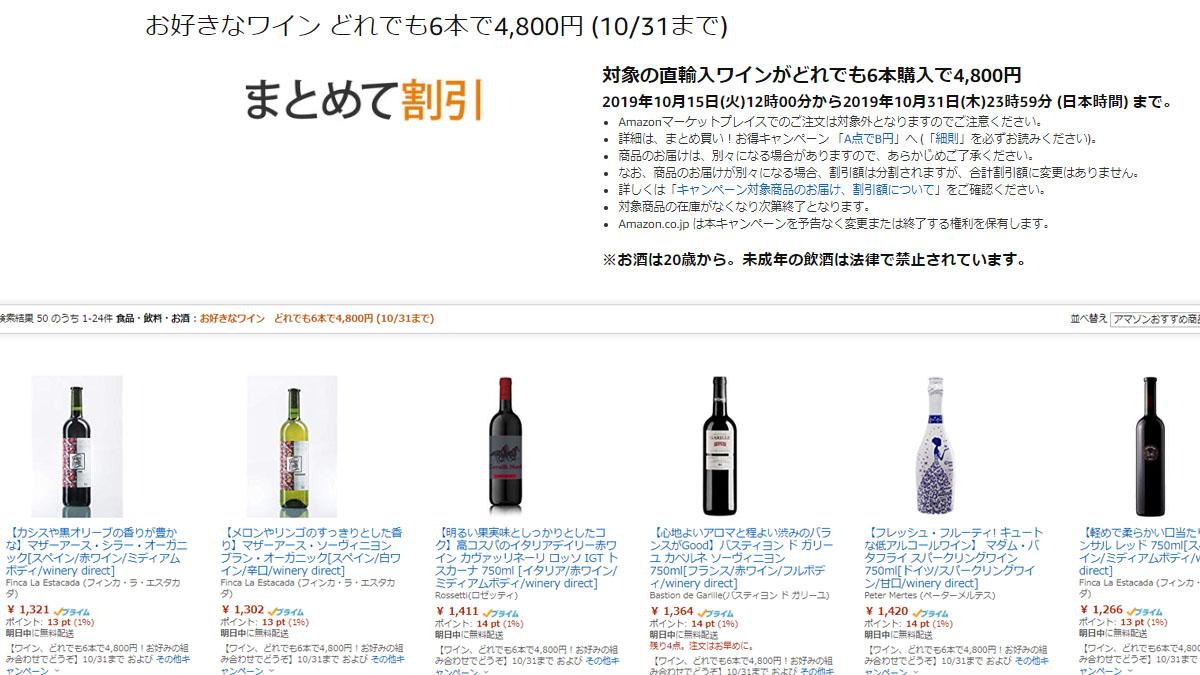 お好きなワイン6本で4,800円