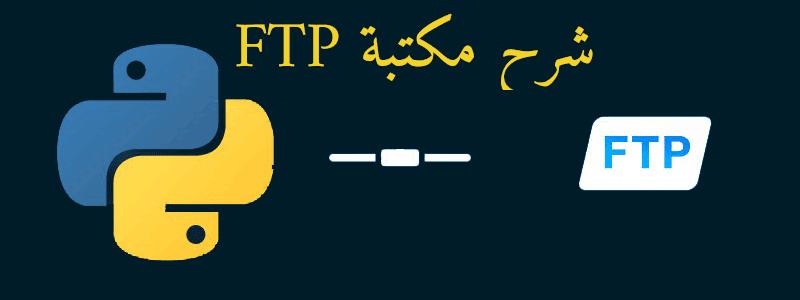 شرح مكتبة FTP في البايثون | FTPLIB Python