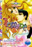 ขายการ์ตูนออนไลน์ การ์ตูน Romance เล่ม 206