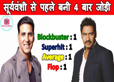 ajay devgn akshay kumar hit and flop movies list