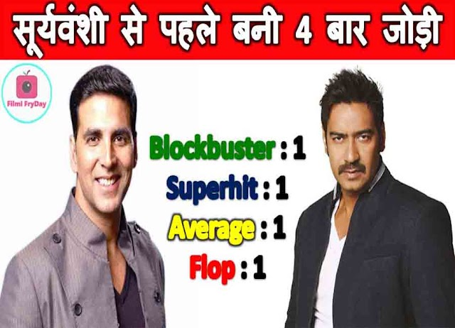 Sooryavanshi से पहले 4 बार एक साथ नजर आ चुके हैं Akshay Kumar और Ajay Devgn, देखें सभी फिल्मों की Box Office Report