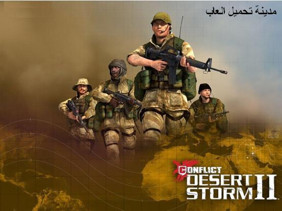 تحميل لعبة حرب العراق عاصفة الصحراء للكمبيوتر والاندرويد ميديا فاير download conflict desert storm