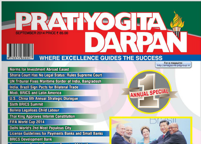 Pratiyogita Darpan 2014 in Hindi and English, Month Wise E-Magazine Online and PDF