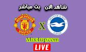 مشاهدة مباراة مانشستر يونايتد وبرايتون بث مباشر اليوم الثلاثاء 30-06-2020 الدوري الانجليزي