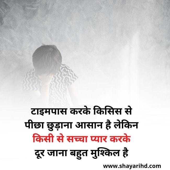 Dhokebaaz Love Shayari In Hindi