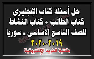 كتاب الهدف للصف ثاني ثانوي- ليبيا