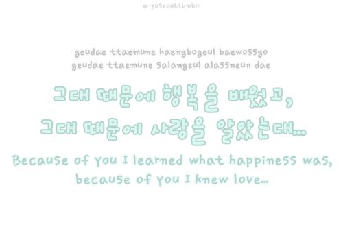 Foreva In Love Cute Romantic Sweet Hangul Korean Phrases Ii