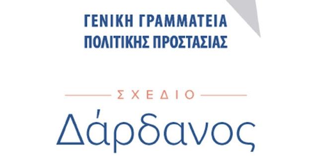 """Αντιπλημμυρικό Σχέδιο """"ΔΑΡΔΑΝΟΣ"""" από την Γενική Γραμματεία Πολίτικης Προστασίας"""