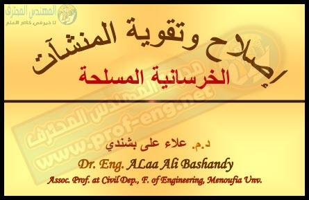 إصلاح وتقوية المنشىآت الخرسانية المسلحة للدكتور علاء على بشندي