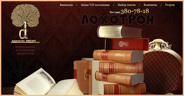 """ООО """"АМАРАНТ"""" amarant-book.com отзывы, лохотрон! Наборщик текста на дому"""