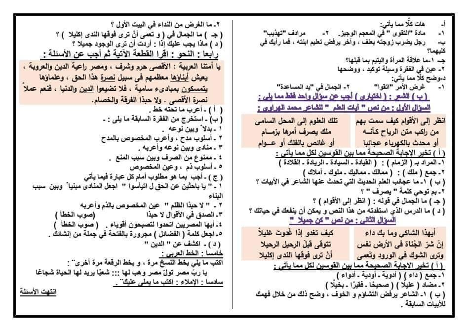 مراجعة اللغة العربية للصف الثالث الاعدادي ترم اول 2020 12
