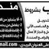مطلوب موظفين للعمل في دار للنشر بالسعودية ديسمبر 2016