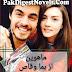 Mahween (Novel Complete) By Huma Waqas Pdf Download