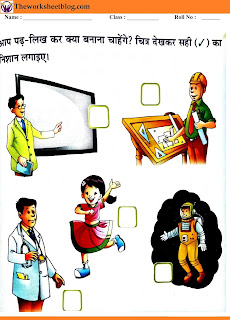 Hindi activity worksheet with pictures.