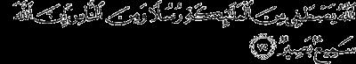 Q.S Al Hajj ayat 75 - Dalil Naqli Iman Kepada Rasul Allah