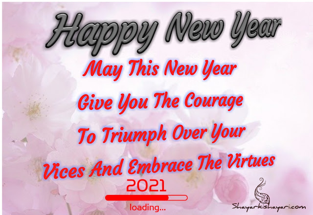May This New Year Give You The Courage