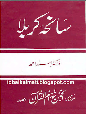 Saniha e Karbala By Dr. Israr Ahmad PDF Download