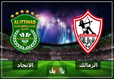 مشاهدة مباراة الزمالك والاتحاد السكندري بث مباشر اليوم 5-1-2019 في الدوري المصري