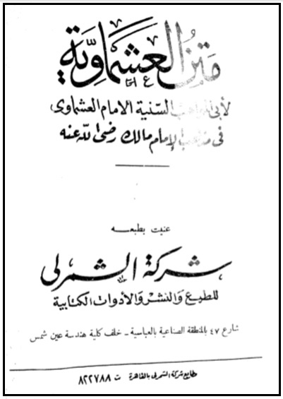 kitab fiqih madzhab maliki kitab matan al asymawiyyah