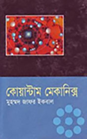 Quantum Mechanics By Muhammed Zafar Iqbal Books PDF Download