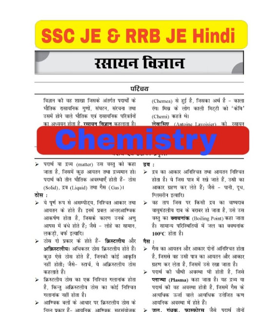 Chemistry : For All Competitive Exam Hindi PDF Book
