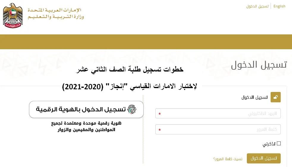خطوات تسجيل طلبة الصف الثاني عشر لإختبار الامارات القياسي انجاز 2020-2021