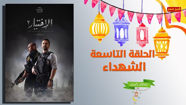 مسلسل الاختيار الحلقة التاسعة - الظابط محمد مبروك - مسلسل الاختيار كامل - تحميل مسلسل الاختيار 2 بجودة عالية