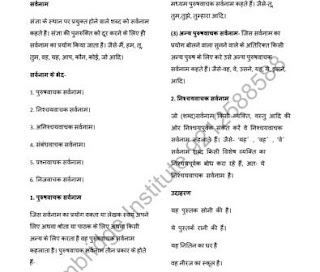 Hindi Vyakaran notes