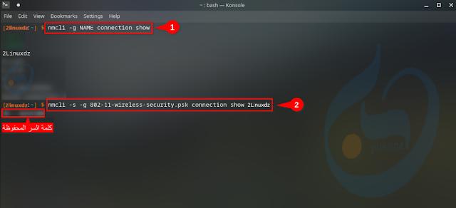 معرفة كلمة سر الواي فاي المحفوظة باستخدام سطر الأوامر Terminal