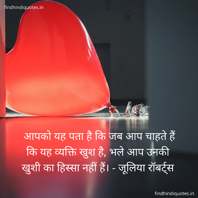❤ Love Quotes In Hindi ❤ Best Love Quotes in Hindi  list