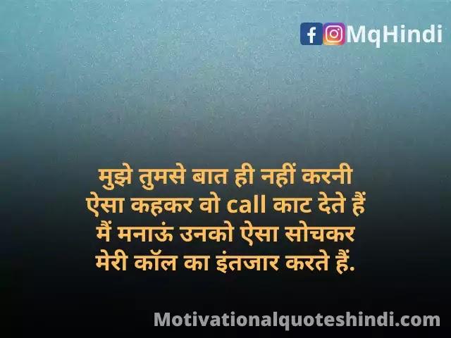 Online Hoke Bhi Baat Nahi Karte Shayari