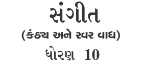 GSSTB Textbook STD 10 Sangit (Kanthy & Swar) - Gujarati Medium PDF | New Syllabus 2020-21 - Download
