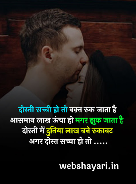 pyari love shayari imager