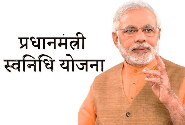 जानें क्या हैै प्रधानमंत्री स्वनिधी योजना - Know What is Pradhan Mantri Swanidhi Yojana