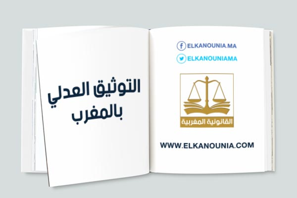 مقال بعنوان: التوثيق العدلي في القانون المغربي