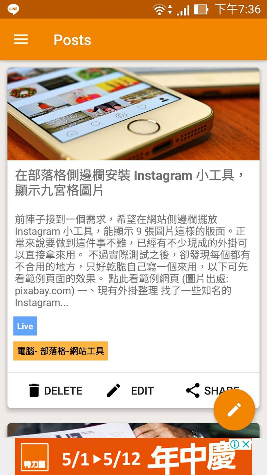 blogger-android-app-publish-post-2.jpg-Blogger 可以在行動裝置發佈文章+上傳圖片的 APP 整理