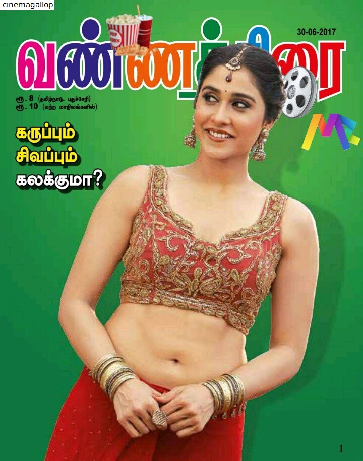 Tamil Magazine Ebook