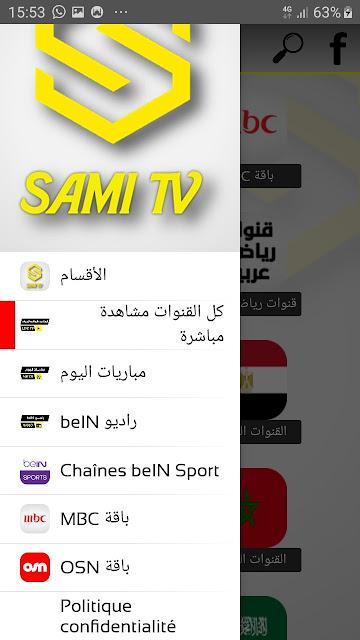تحميل تطبيقين جديدين لمشاهدة القنوات المشفرة العربية و العالمية بجودات مختلفة