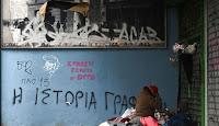 "Kορονοϊός: Διαγράφονται τα πρόστιμα σε αστέγους για ""άσκοπη μετακίνηση"""