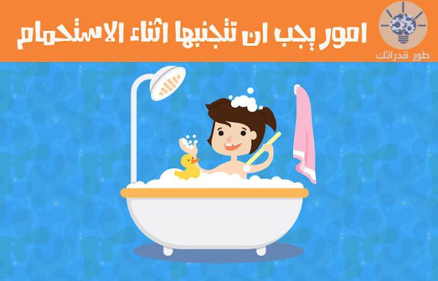 امور يجب ان تتجنبها اثناء الاستحمام