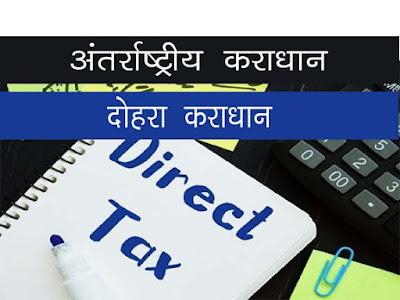 अंतर्राष्ट्रीय कराधान |दोहरा कराधान |International taxation
