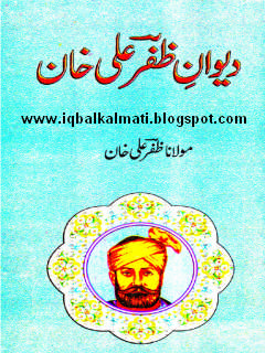 Deewan e Zafar Ali Khan Poetry Book