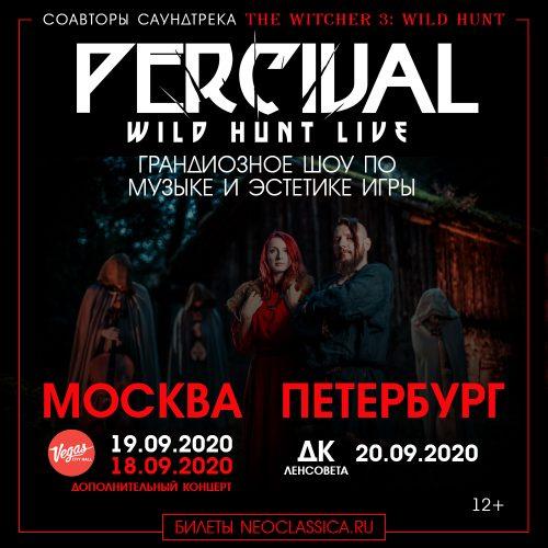 Percival в России