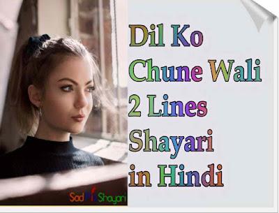 Dil Ko Chune Wali Photo Shayari in Hindi