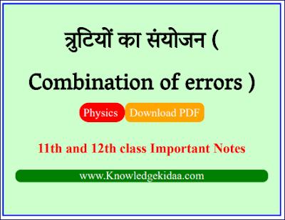 त्रुटियों का संयोजन ( Combination of errors ) PDF Download